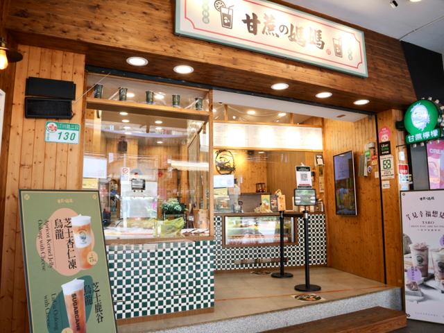 【台湾】「チーズ杏仁豆腐烏龍茶」がおすすめ!サトウキビドリンク店「甘蔗の媽媽」 画像2