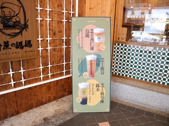 【台湾】「チーズ杏仁豆腐烏龍茶」がおすすめ!サトウキビドリンク店「甘蔗の媽媽」 画像4