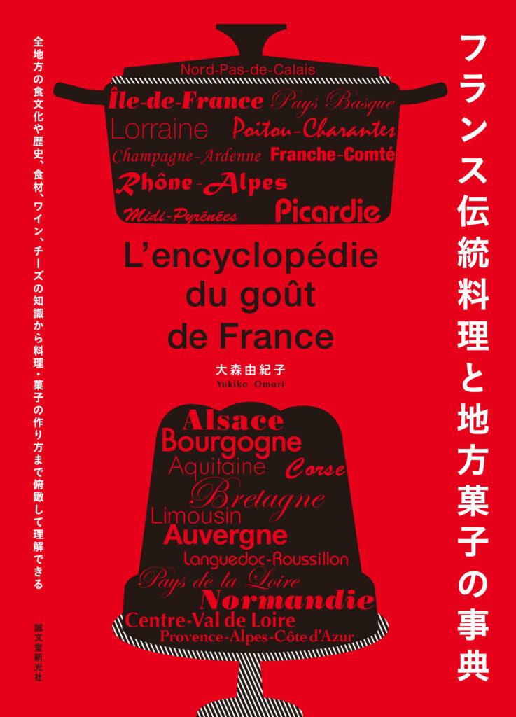 フランス伝統料理と地方菓子の事典