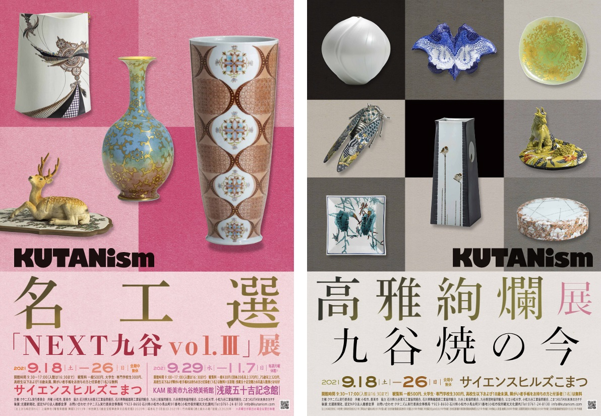 『名工選「NEXT九谷 vol.Ⅲ」展』、『高雅絢爛展―九谷焼の今―』