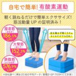 簡単トレーニングで高い運動効果