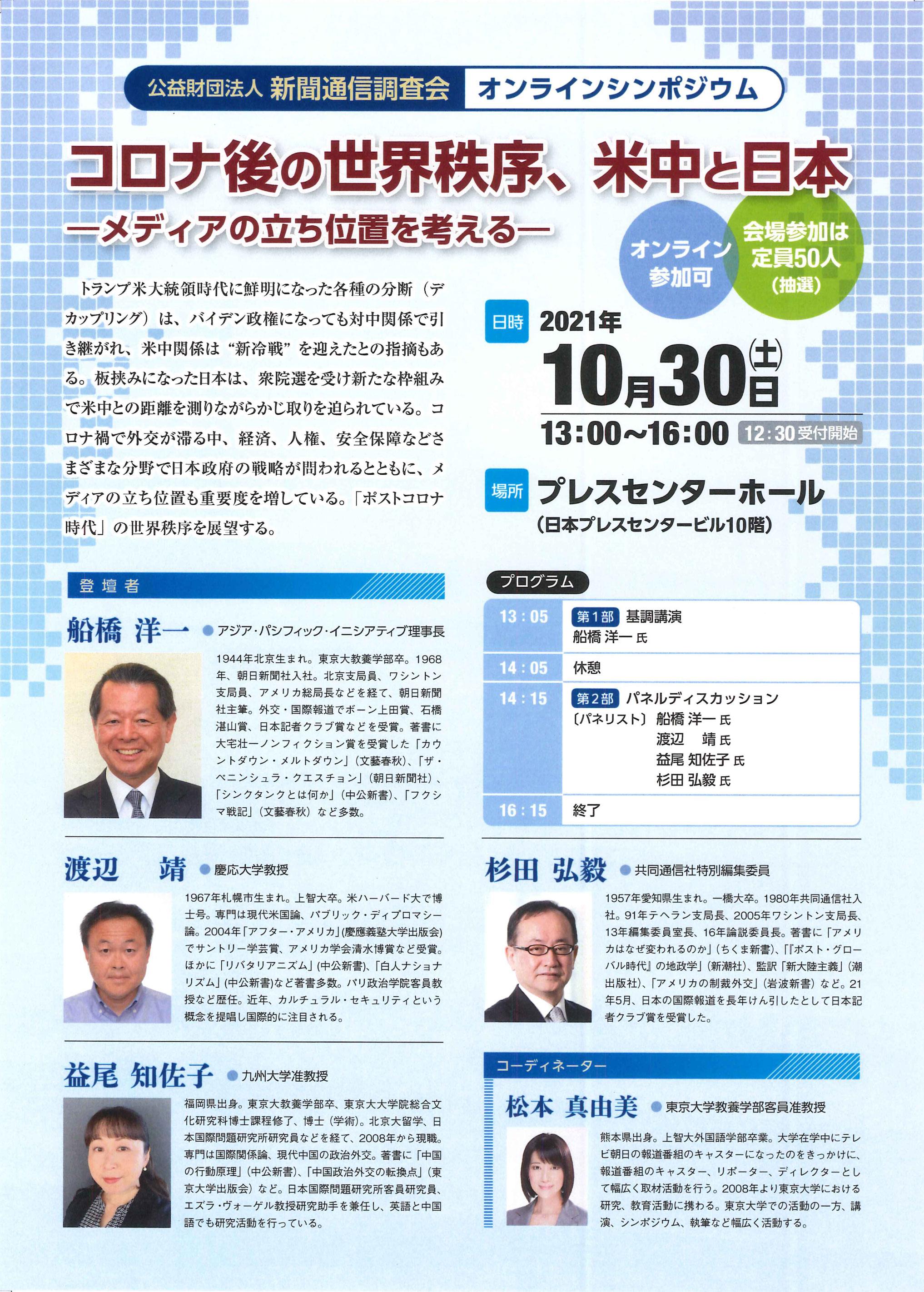 新聞通信調査会が「米中対立と日本」でシンポ開催