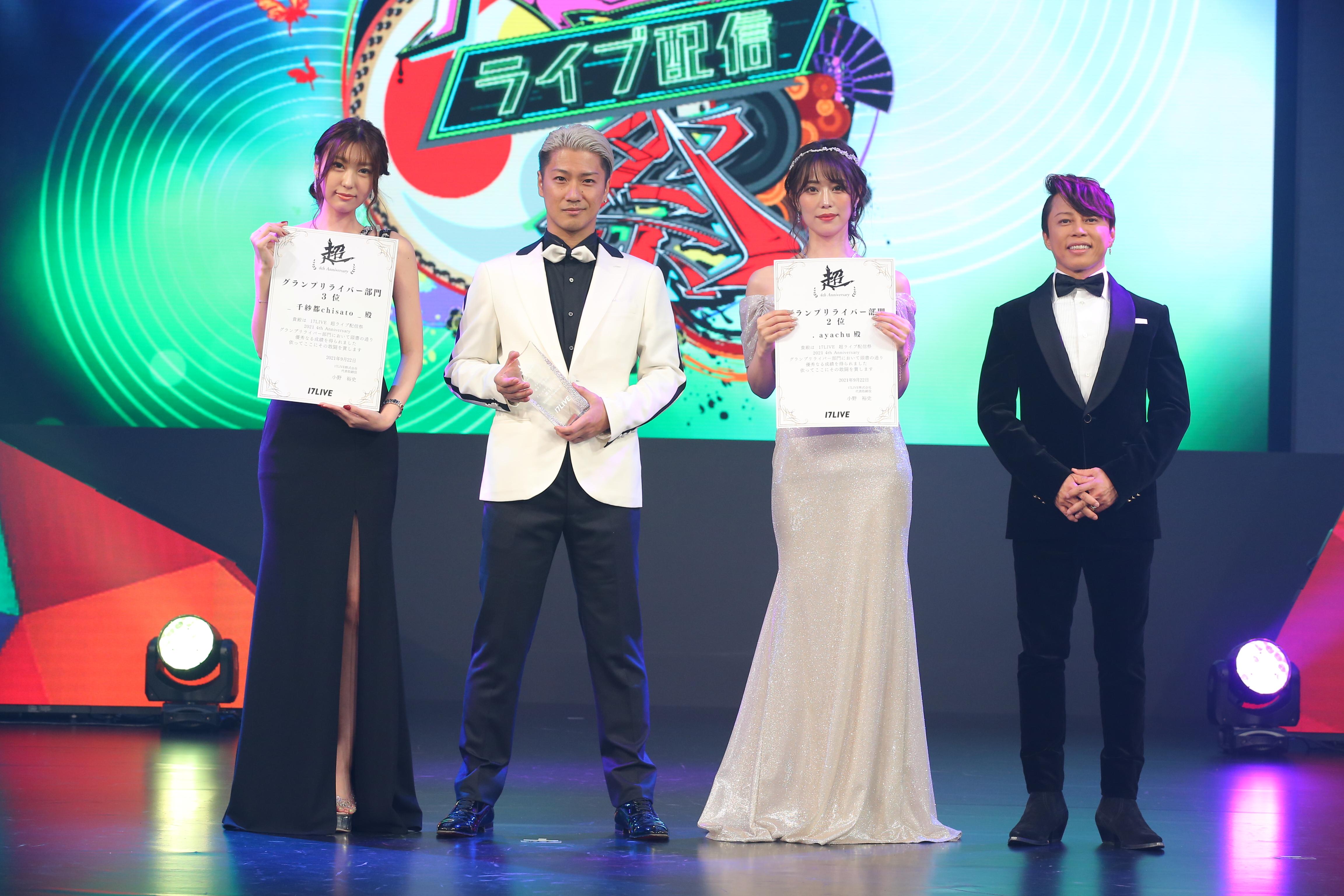 (左から)「グランプリライバー部門」3位の「千紗都 Chisato」さん、1位の「岸田直樹 Naoking」さん、2位の.ayachuさん、プレゼンターの西川貴教 。 ©「17LIVE」