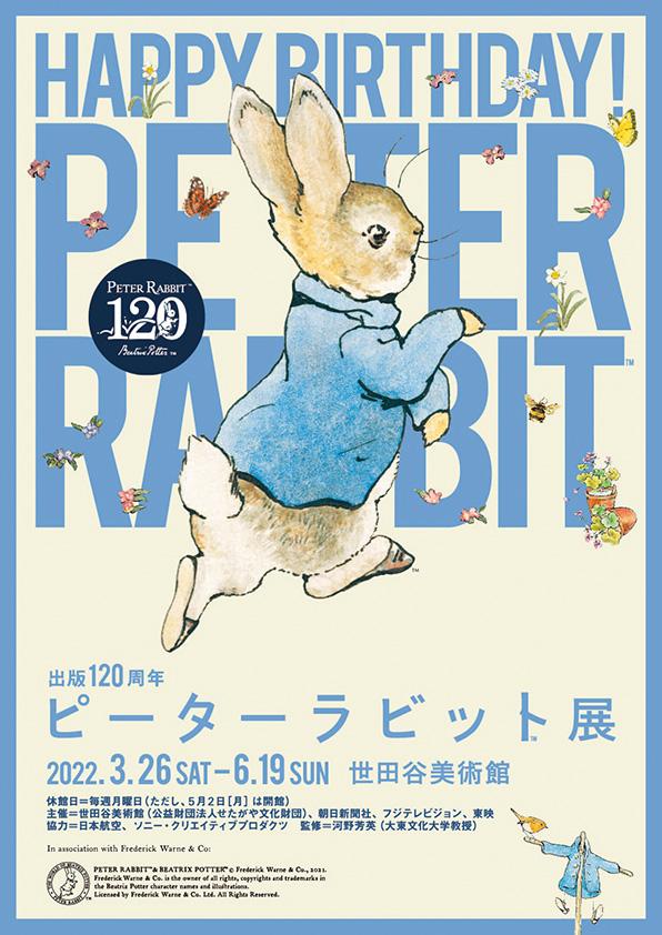 出版120周年 ピーターラビット(TM)展