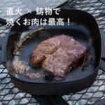 直火×鋳物で焼くお肉は最高!