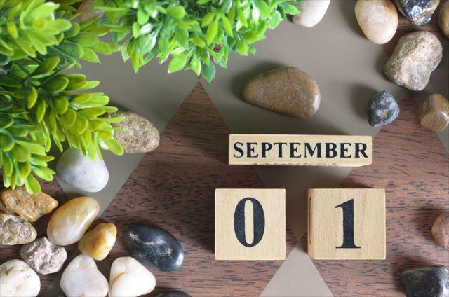 今日は何の日?【9月1日】 画像1