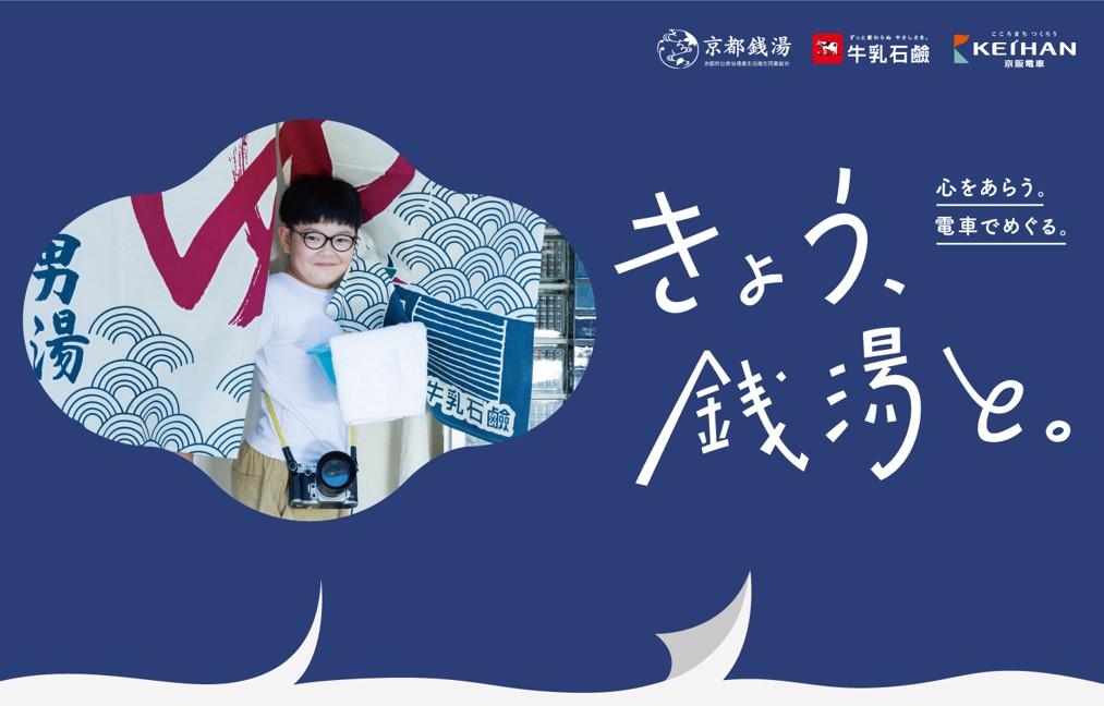京都の銭湯を舞台にフォトコンテストを開催 牛乳石鹼共進社が2社と共同キャンペーン 画像1
