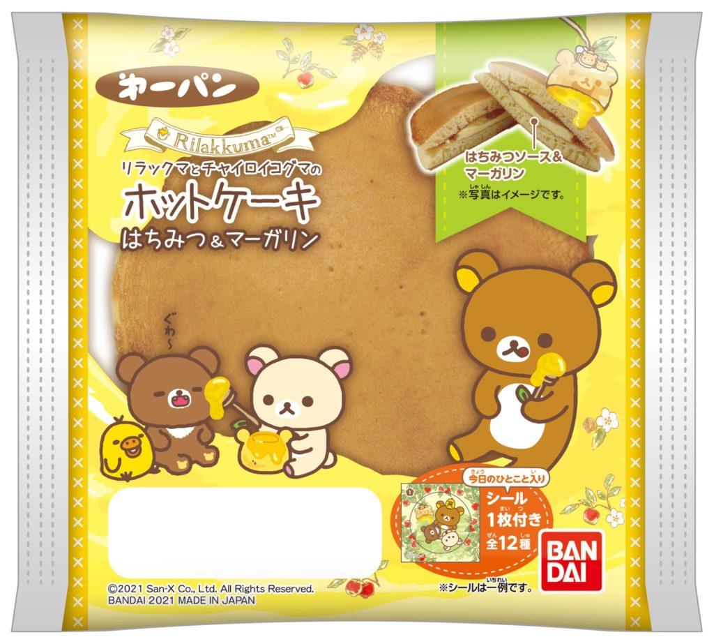 第一屋製パンが「リラックマ」のパンを発売 キャラが好きな食べ物をテーマに商品開発 画像1