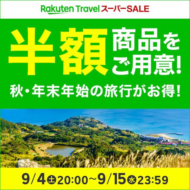 「楽天スーパーSALE」9月4日からスタート!5万円もお得になるクーポンや半額商品も登場! 画像2