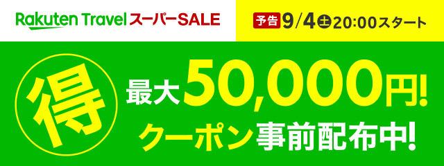 「楽天スーパーSALE」9月4日からスタート!5万円もお得になるクーポンや半額商品も登場! 画像3