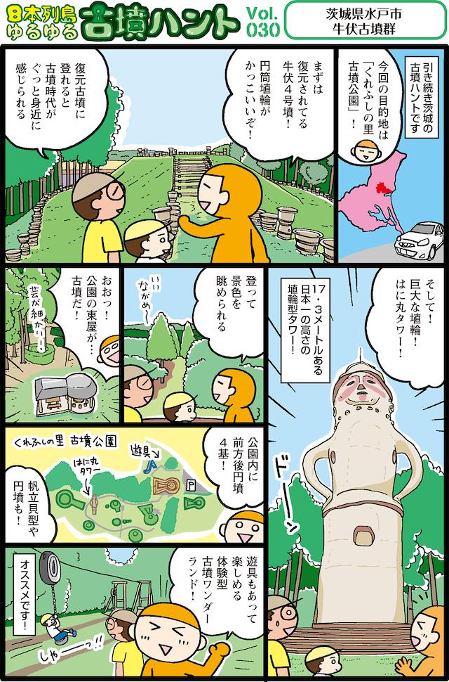 日本列島ゆるゆる古墳ハント(30)「はに丸タワー」が目玉!古墳体験が楽しい、茨城県水戸市「牛伏古墳群」と「くれふしの里古墳公園」 画像2