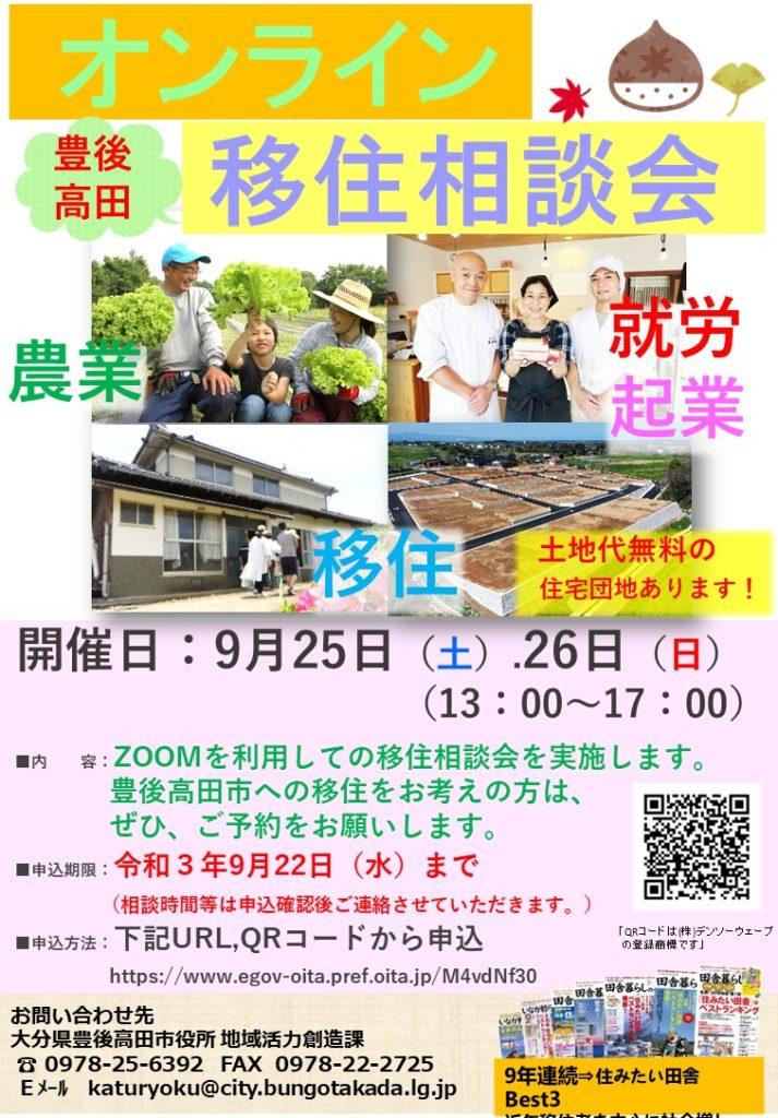 大分県豊後高田市が移住希望者にオンライン相談会 9月25、26日、「住みたい田舎ランキング」で総合1位 画像1