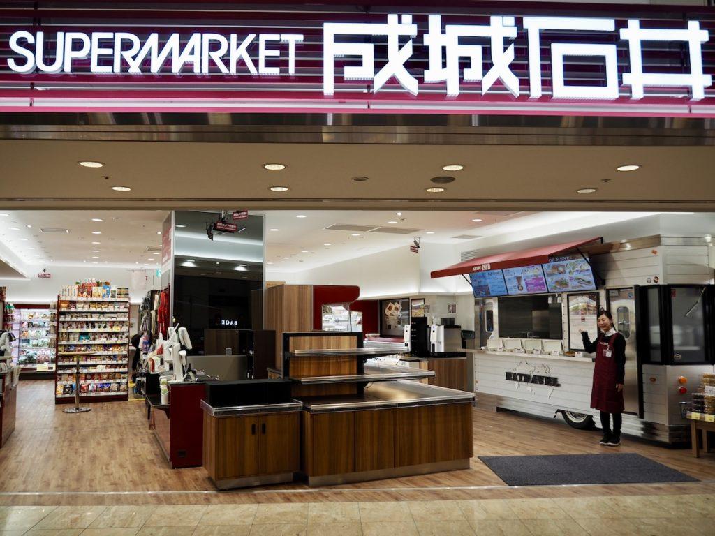 成城石井、オンラインショップ・店舗で「決算還元セール」を開催!【9月3日〜23日】 画像1