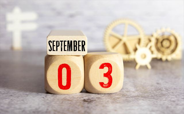 今日は何の日?【9月3日】 画像1