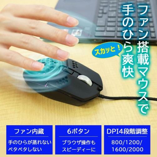 パソコンマウス操作時の不快感を解消、サンコー 「手のひらスッキリ『ファン搭載爽快マウス』」を発売 画像1