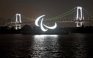 東京パラリンピック、今夜閉会式 コロナ禍で「共生」伝える 画像1