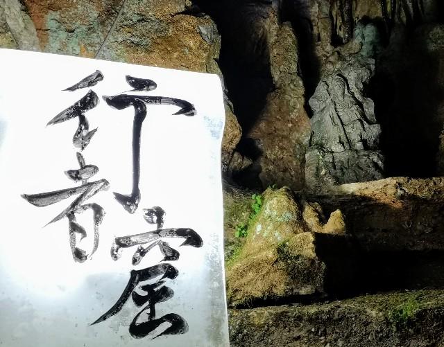 神秘の空間「鍾乳洞」をはしご!洞川の大自然に触れるアクティビティ【奈良・天川村】 画像10