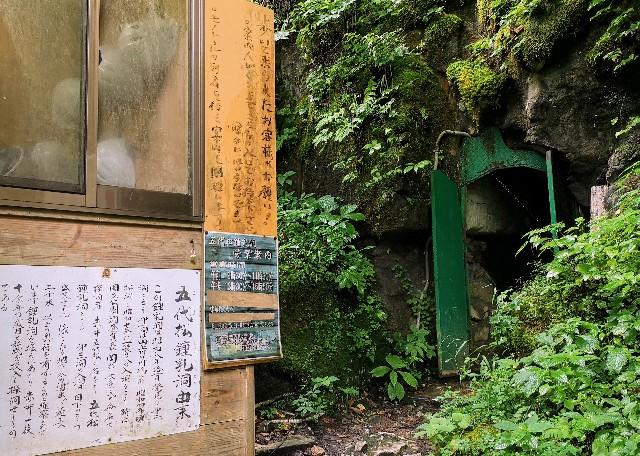 神秘の空間「鍾乳洞」をはしご!洞川の大自然に触れるアクティビティ【奈良・天川村】 画像24