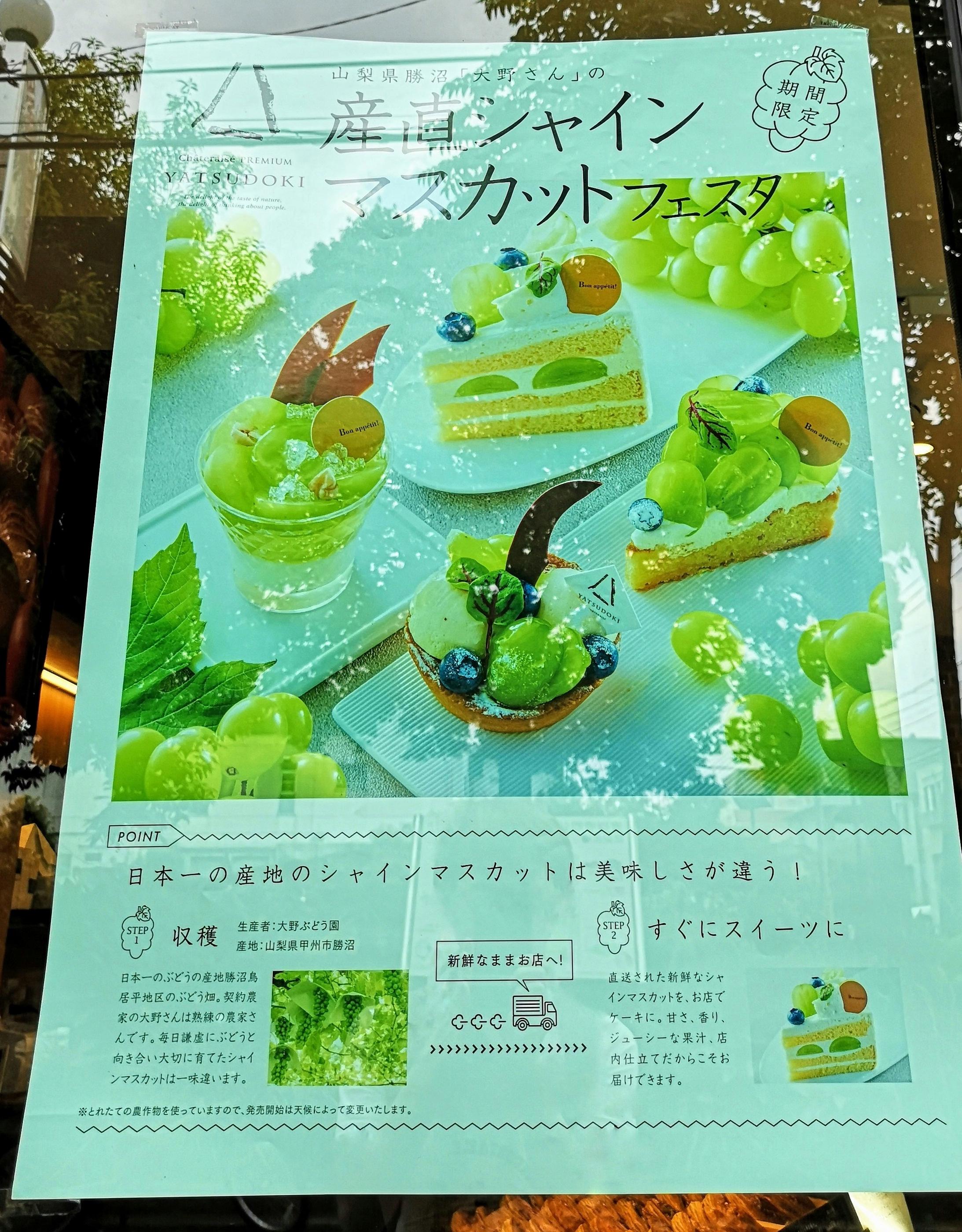 "【YATSUDOKI】""シャインマスカットフェスタ""開催中!素材の良さが光るショートケーキを実食ルポ 画像2"