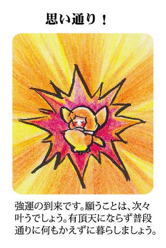 綾野コトリ式◆第六感旅占い【9月6日~12日】 画像4