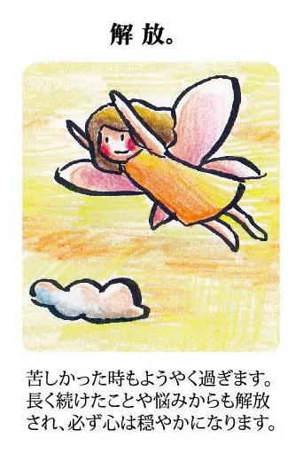 綾野コトリ式◆第六感旅占い【9月6日~12日】 画像9