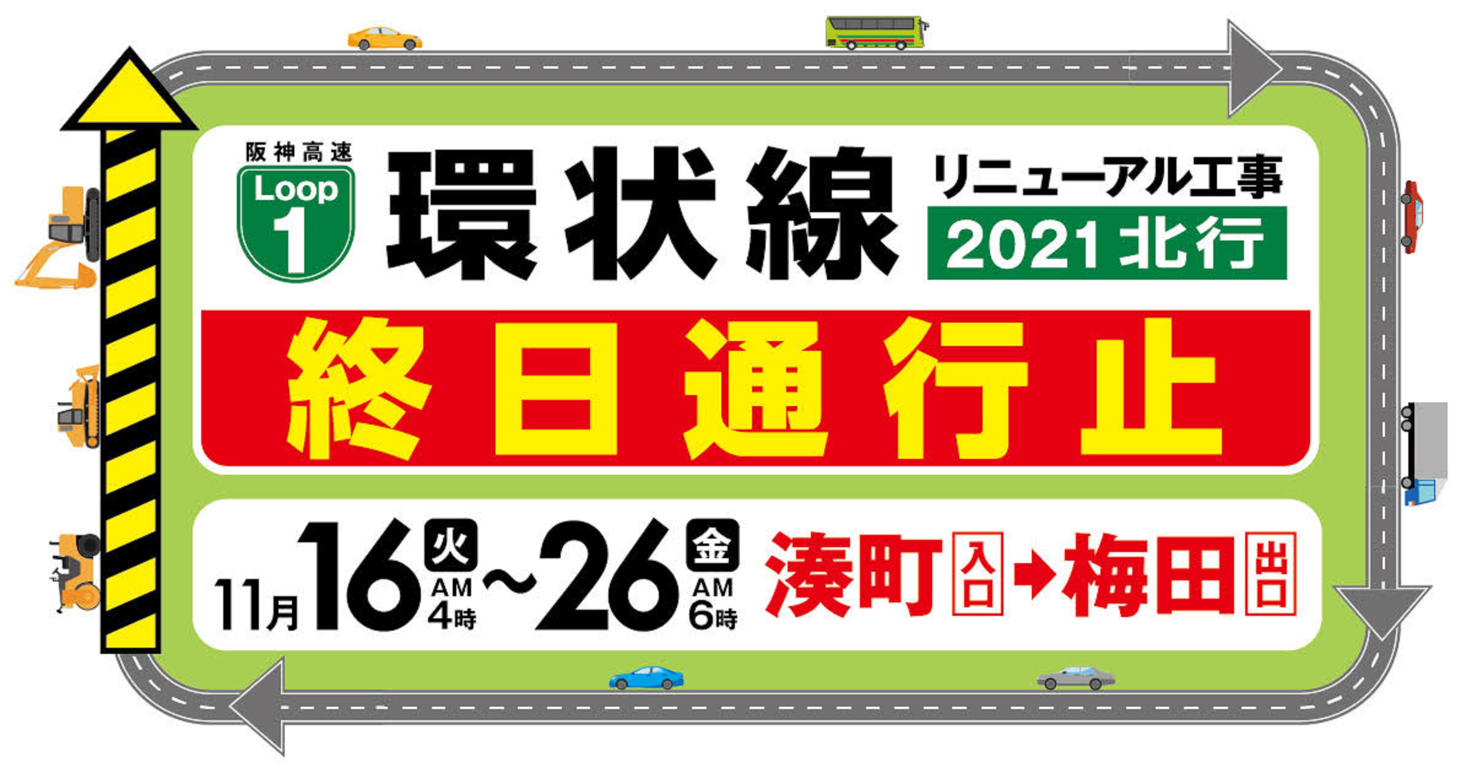 阪神高速1号環状線でリニューアル工事を実施 11月16~26日に北行で終日通行止め 画像1