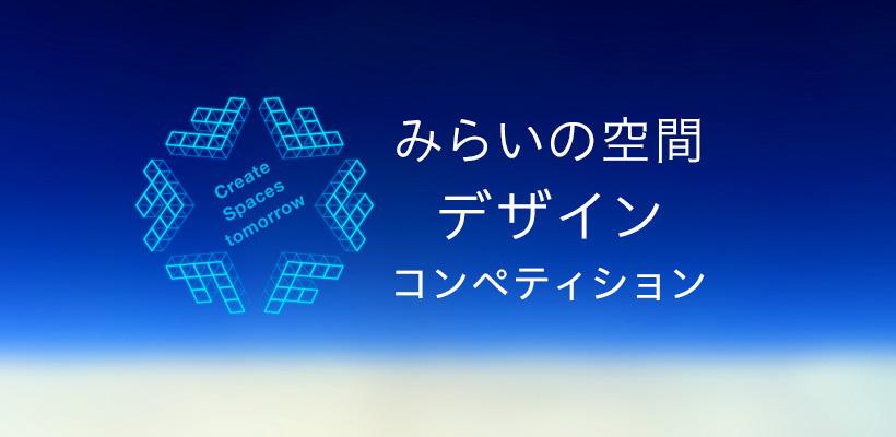 丹青社が「みらいの空間」を描くコンペ開催 テーマは「FUN」、リアル、バーチャル問わず 画像1