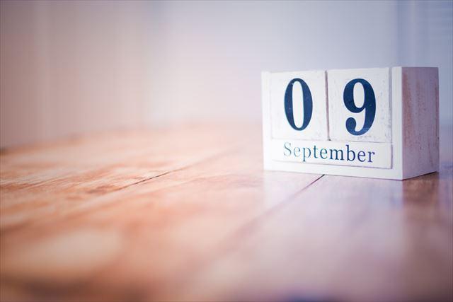 今日は何の日?【9月9日】 画像1