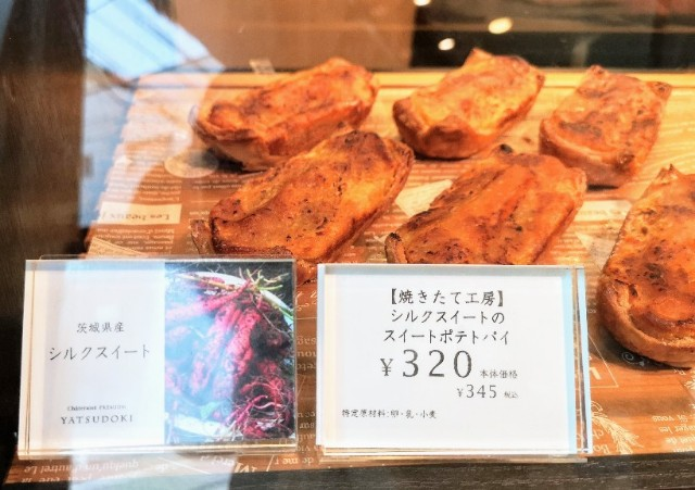 【YATSUDOKI】秋の新作!芋好き注目の「スイートポテトパイ」実食ルポ 画像4