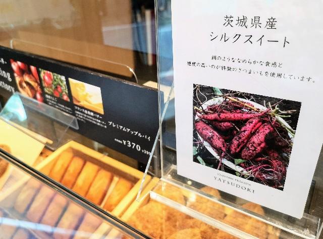 【YATSUDOKI】秋の新作!芋好き注目の「スイートポテトパイ」実食ルポ 画像6