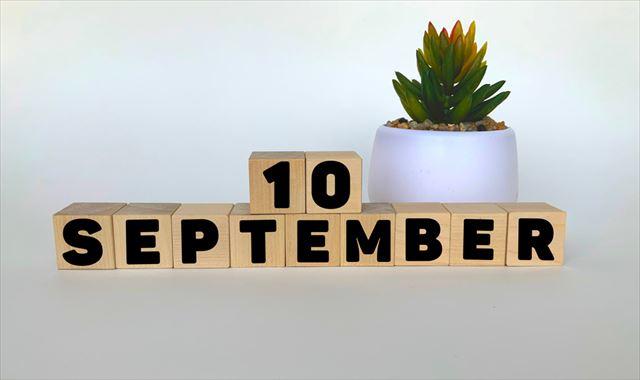 今日は何の日?【9月10日】 画像1