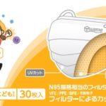 ナノAGフィルター採用した日本製不織布マスク 三光産業が「ナノAG+AIRマスク-こどもサイズ-」BOXタイプを発売 画像1