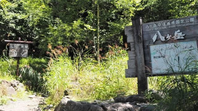 絶景と秘湯に出会う山旅(32)赤岳鉱泉から八ヶ岳主峰の赤岳を目指す 画像6