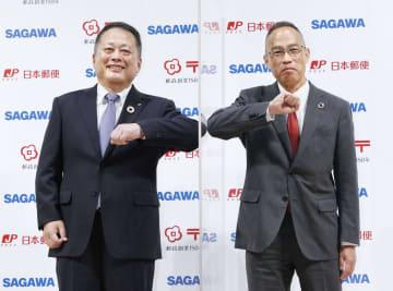 日本郵便と佐川急便、提携を拡大 個人向けサービス強化へ 画像1