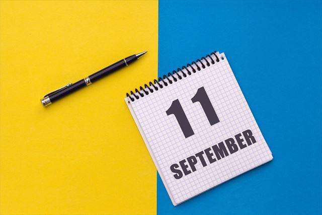 今日は何の日?【9月11日】 画像1
