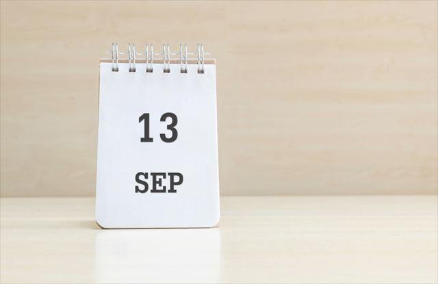 今日は何の日?【9月13日】 画像1