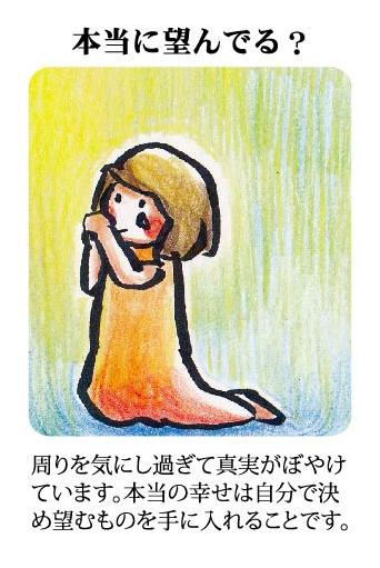 綾野コトリ式◆第六感旅占い【9月13日~19日】 画像2