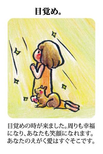 綾野コトリ式◆第六感旅占い【9月13日~19日】 画像3