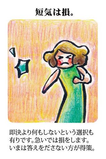 綾野コトリ式◆第六感旅占い【9月13日~19日】 画像8