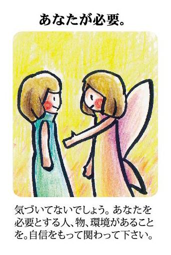 綾野コトリ式◆第六感旅占い【9月13日~19日】 画像9
