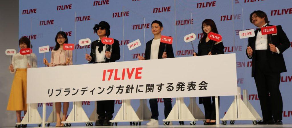 「17LIVE」グローバル拠点を日本に 呼称を「ワンセブンライブ」に統一 画像1