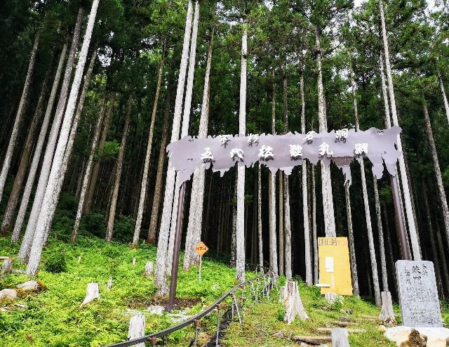 【奈良・天川村】パワースポット、温泉、鍾乳洞・・・車なしでも行ける秘境!心温まる1泊2日の旅 画像1