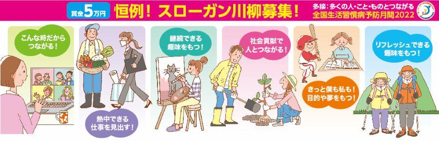 「多接」テーマに、生活習慣病予防のスローガン川柳を 日本生活習慣病予防協会が募集 画像1