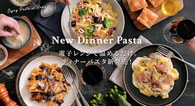 家で手軽に楽しむ本格イタリアン!レンジで温めるだけでレストランの味を再現する「ディナーパスタ」実食ルポ【ロイヤルデリ】 画像2