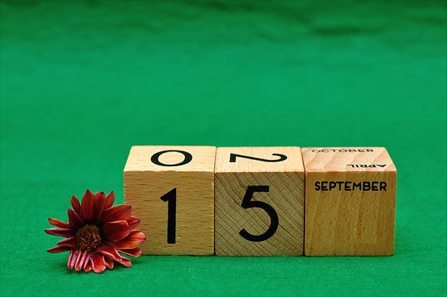 今日は何の日?【9月15日】 画像1