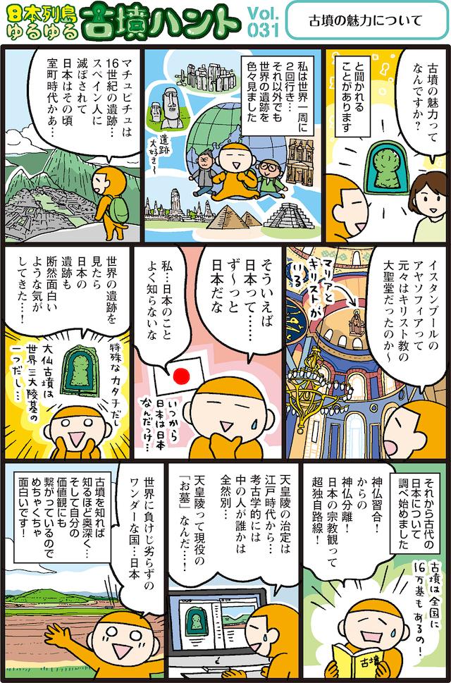 日本列島ゆるゆる古墳ハント(31)世界一周してわかった、世界の遺跡に負けない「古墳の魅力」 画像2
