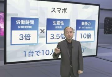 孫氏、日本復活の鍵は「スマボ」 AI搭載ロボの活用訴え 画像1