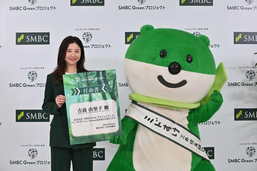 吉高由里子、深緑色のスーツ姿で登場 通帳400万冊で富士山2個分の高さに「たまげちゃいました」 画像1