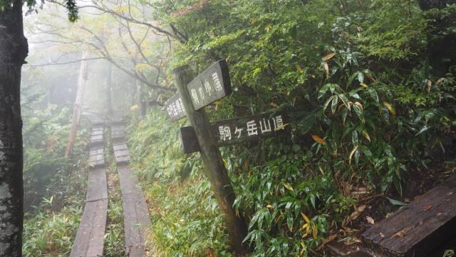 絶景と秘湯に出会う山旅(33)日本百名山の会津駒ケ岳と秘湯 桧枝岐温泉 画像10