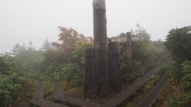 絶景と秘湯に出会う山旅(33)日本百名山の会津駒ケ岳と秘湯 桧枝岐温泉 画像11